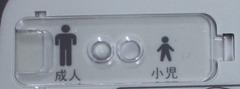 CU-SP1の「成人、小児」切り替えスイッチ